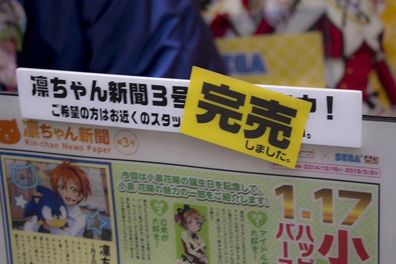 ▲「凛ちゃん新聞3号」は当日の昼過ぎには配布終了。
