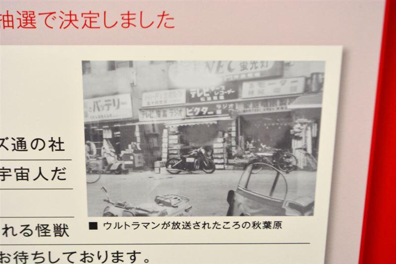 ▲JR秋葉原駅、総武線高架下の電子パーツ街「秋葉原電波会館」。