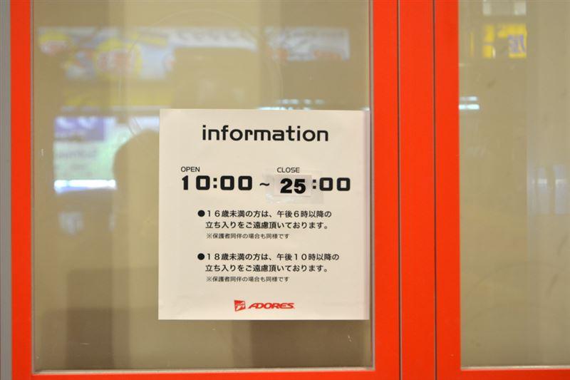 【追記】▲開店10時、閉店25時。