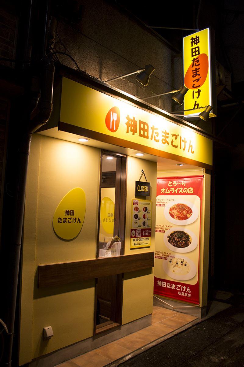 ▲「神田たまごけん」は牛丼屋サンボとサンクスの間の道を進むと見つかる。