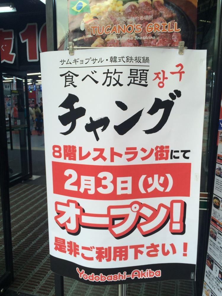 ▲ヨドバシAkiba1階で告知。