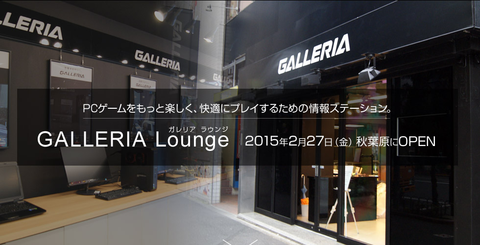 g_lounge