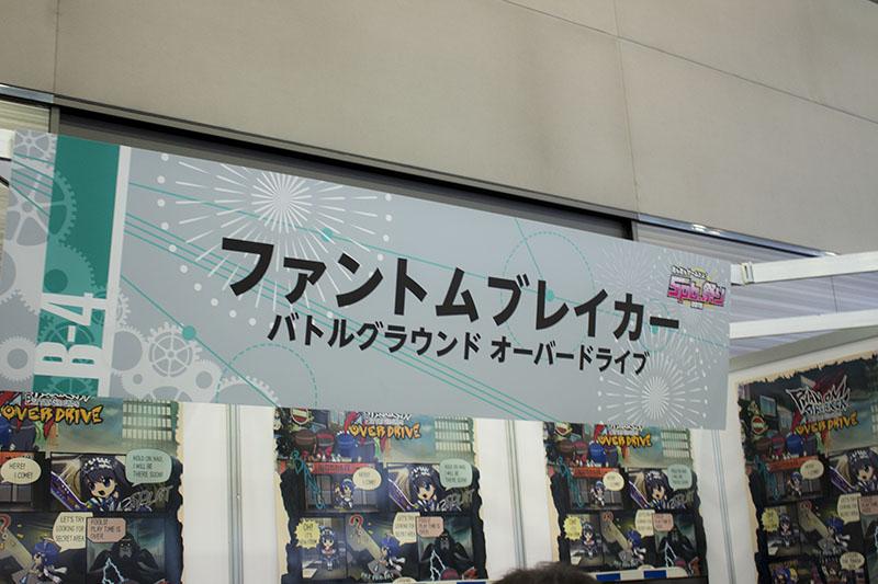 ▲PS4版の『ファントムブレイカー:バトルグラウンド』試遊コーナー。