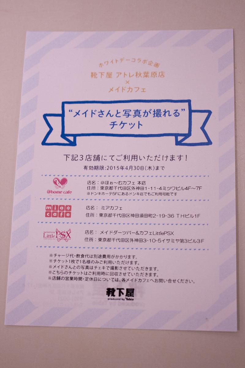 ▲本キャンペーンで貰える「メイドさんと写真が撮れるチケット」。有効期限は4月30日まで。