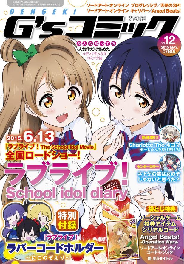 電撃G'sコミックVol.12 表紙