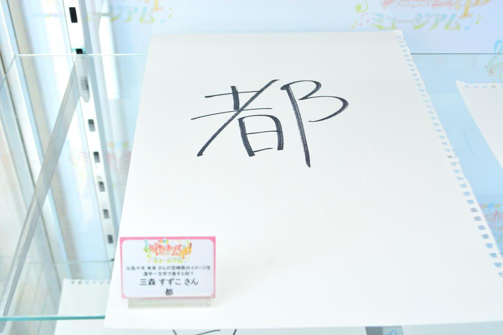 ▲「佐々木未来さんが宮崎県のイメージを漢字一文字で表すと何?」 三森すずこさん「都」