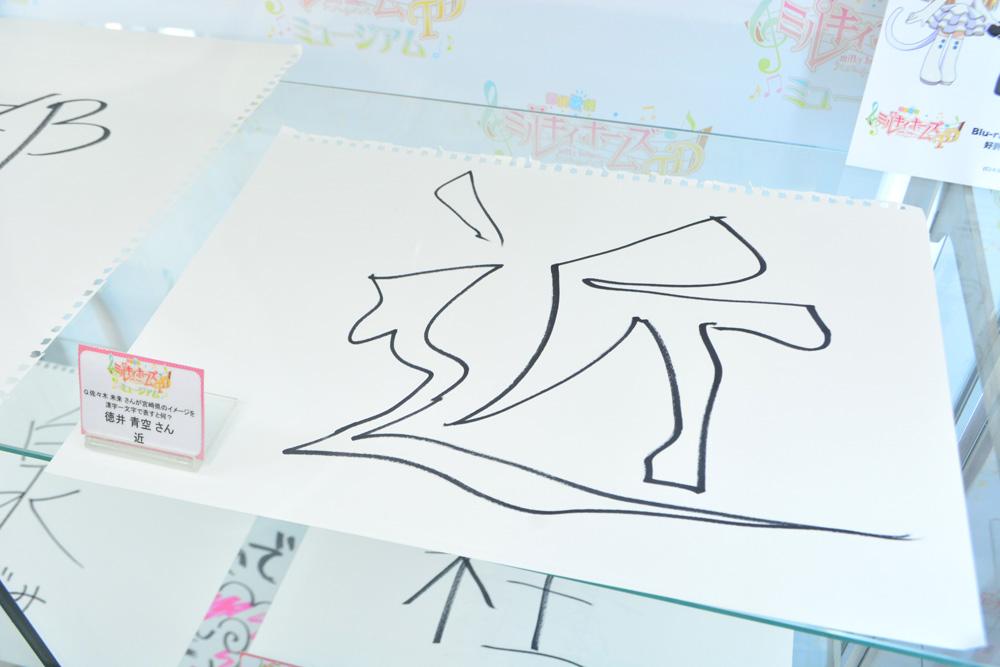 ▲「佐々木未来さんが宮崎県のイメージを漢字一文字で表すと何?」 徳井青空さん「近」
