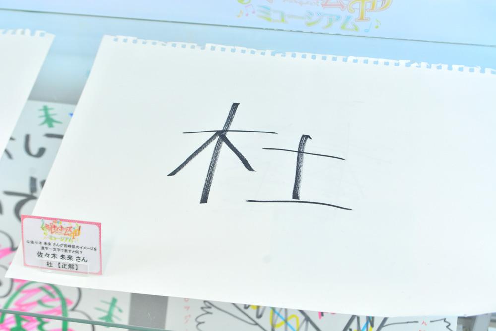 ▲「佐々木未来さんが宮崎県のイメージを漢字一文字で表すと何?」 佐々木未来さん「杜」←これが正解。