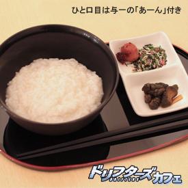 ▲与一が作った看病用のおかゆ(1,300円)