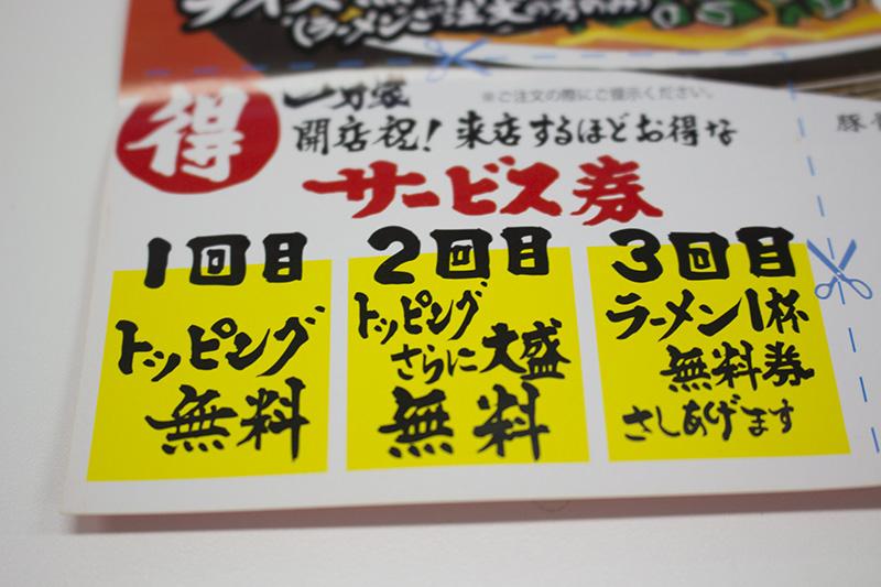 ▲店頭で配布されているチラシには、サービス券も付いてくる。