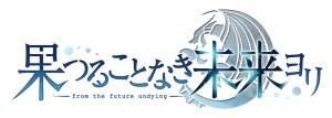 hatsumira_logo_yoko_color_fix