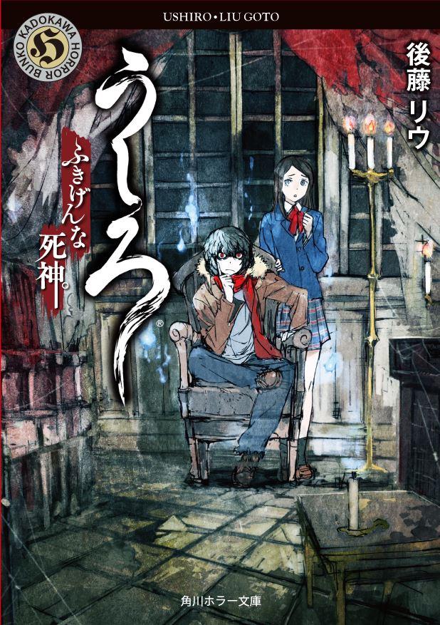 ▲『うしろ ふきげんな死神。』 (著:後藤リウ、角川ホラー文庫)2014 年 9 月 25 日刊
