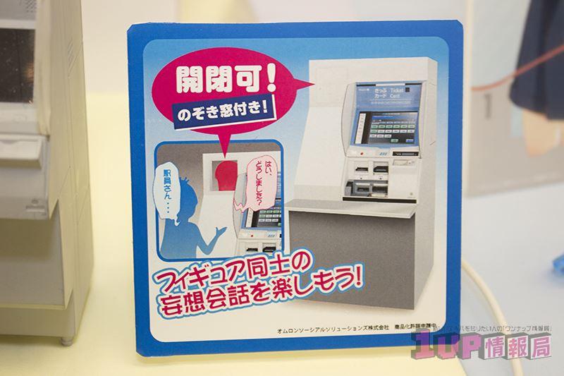 ▲改札に継ぐ雑貨シリーズ最新作「自動券売機」。