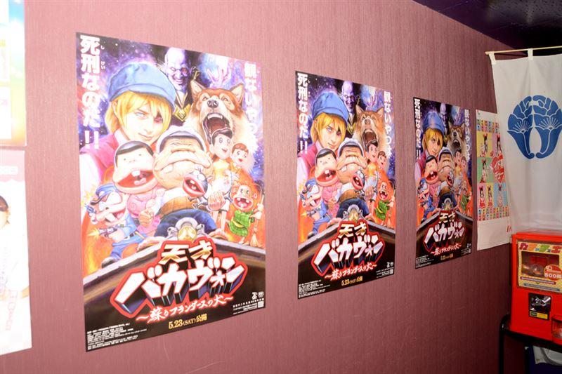 ▲店内には映画『天才バカヴォン』の告知ポスターが貼られている。