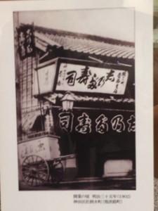 ▲店内に展示されていた創業当時の写真