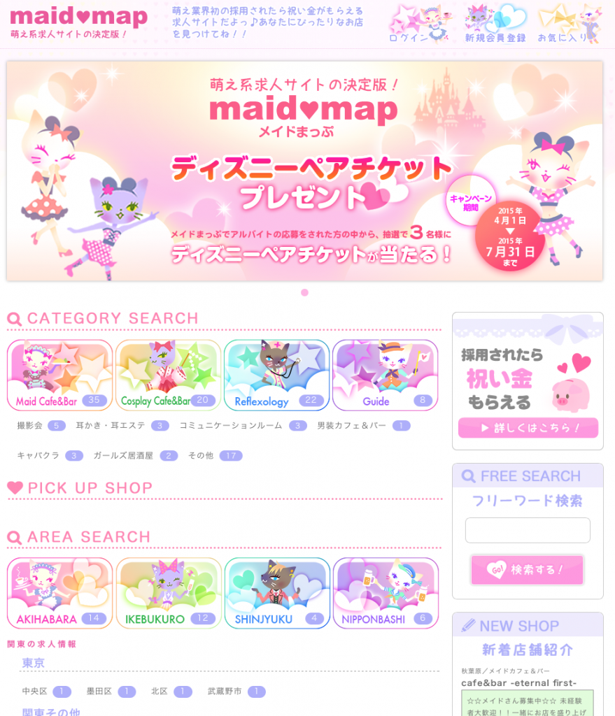 ▲お祝い金に加え、魅力的なキャンペーンが特徴的なmaid map