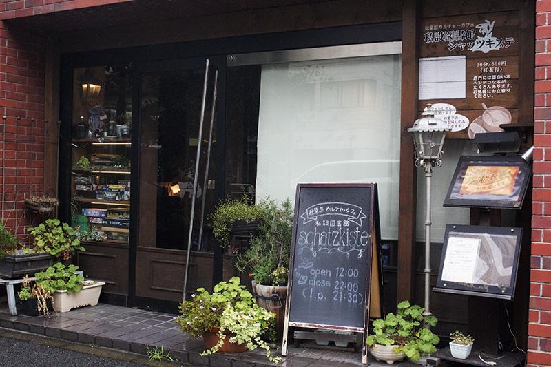 ▲秋葉原のカルチャーカフェ「私設図書館シャッツキステ」