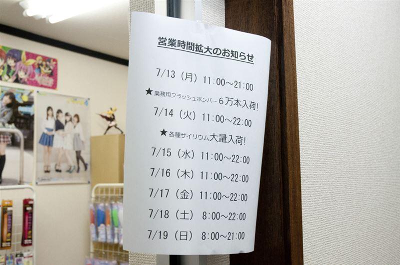 ▲7月13日(月)~19日(日)までの特別営業時間。