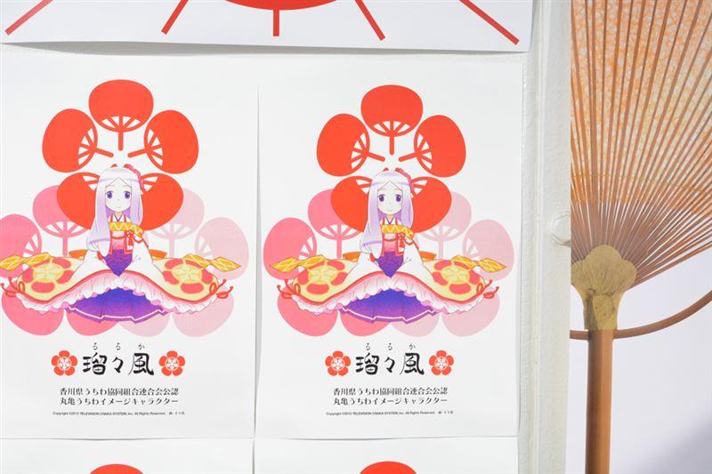 ▲うちわに描かれていたのは、丸亀うちわイメージキャラクターの「瑠々風(るるか)」。萌えキャラを採用するとは……できる!?