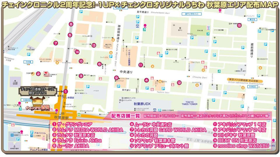 ▲配布店舗巡りはこちらの地図を参考に!