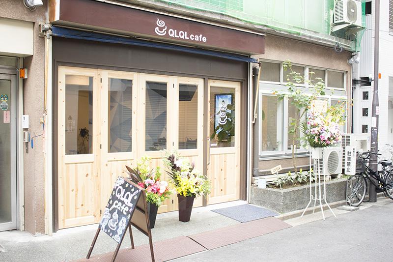 「QLQLカフェ(クルクルカフェ)」の住所は「外神田3-7-2」。芳林公園周辺だ。
