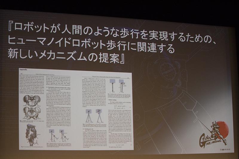 ▲Ming-Hsun Chiang(ミンスンチェン)氏は「ロボットが人間のような歩行を実現するための、ヒューマノイドロボット歩行に関する新しいメカニズム」を提案。