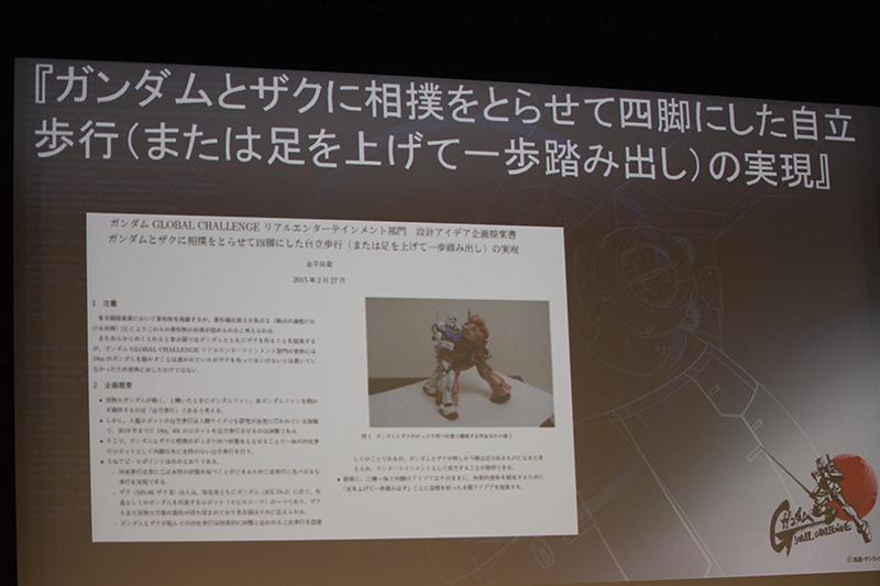 ▲金子 裕哉 氏は「ガンダムとざくに相撲をとらせて四脚にした自立歩行(または足を上げて一歩踏み出し)の実現」を発表。