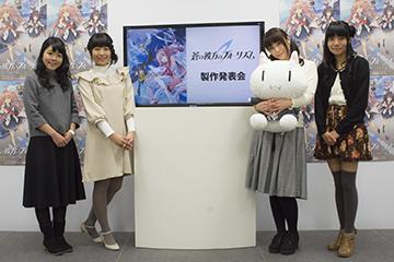 ▲制作発表会で登壇したキャスト陣。左から福圓美里さん、浅倉杏美さん、山本希望さん、米澤円さん。