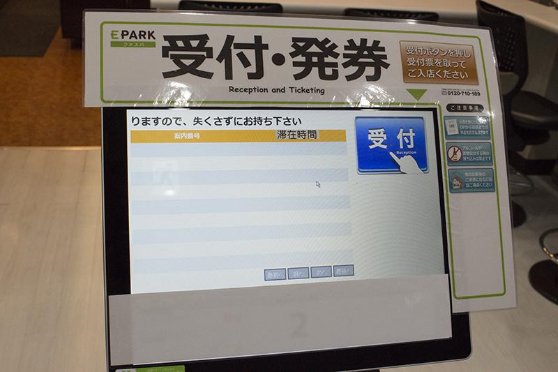 ▲最初に発券機で受付票を取り、帰りに精算する。