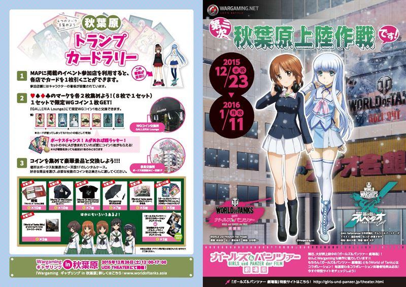 AkibaOperation_goods