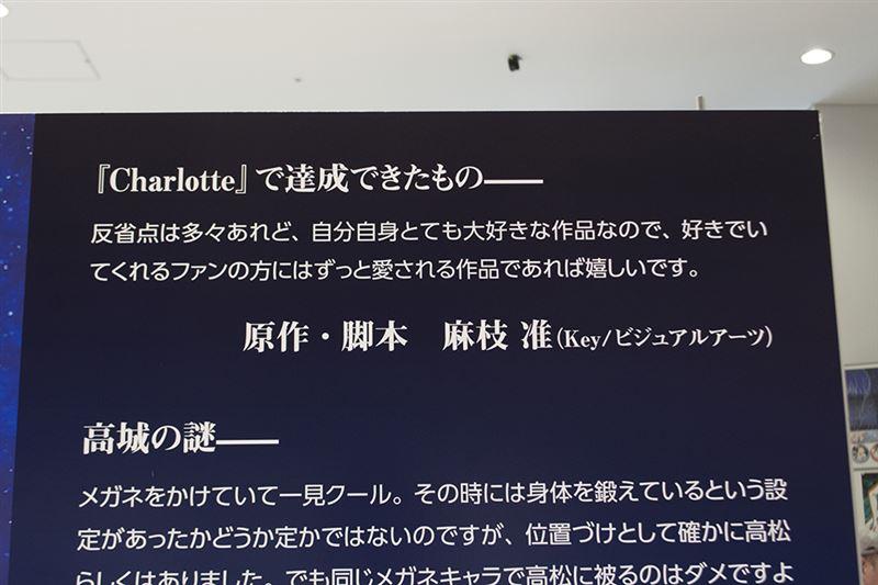 ▲麻枝准さんのコメント。