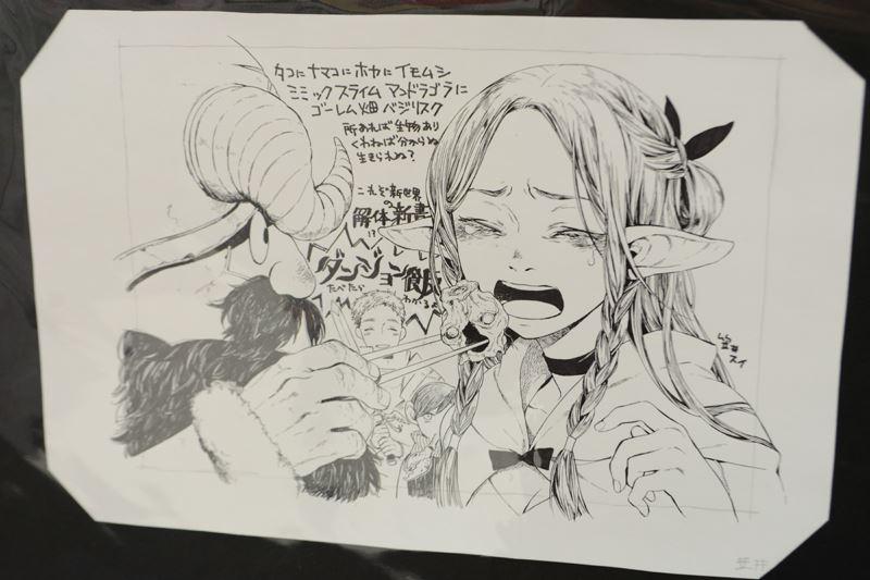 ▲笠井スイ先生オススメ『ダンジョン飯』。マルシル……!