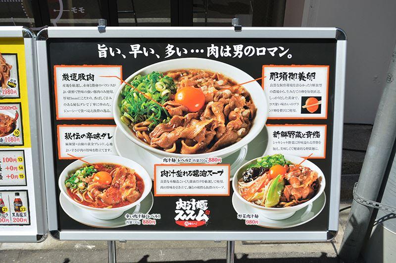 ▲『肉汁麺』の特徴など。