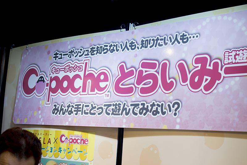 201604290001キューポッシュ生誕祭 (64)