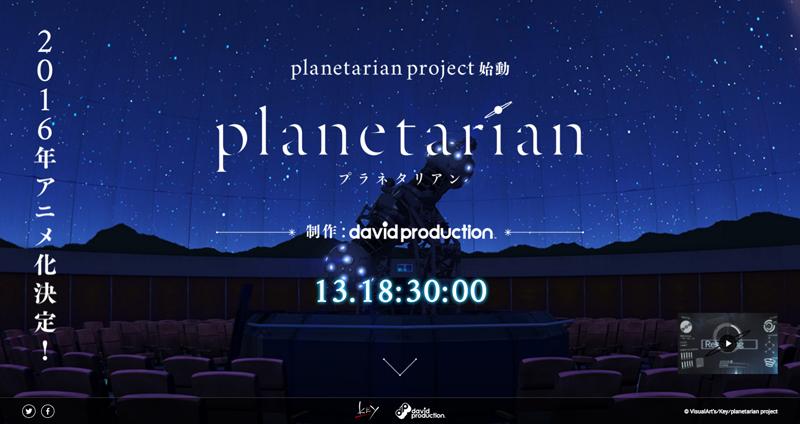 planetarian1