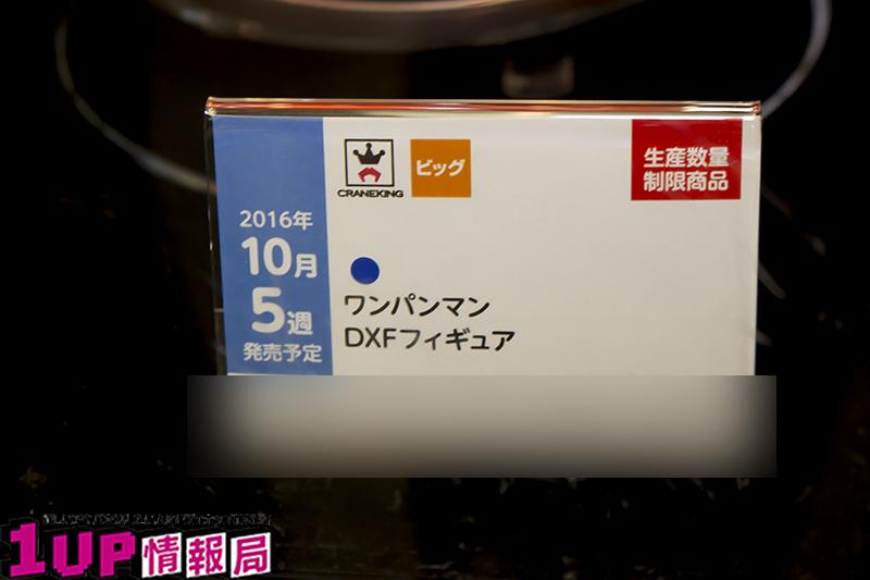201605250001-プライズフェア44・バンプレスト・ワンパンマンサイタマフィギュア (4)