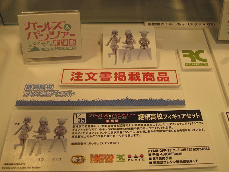 201605120006-静岡ホビーショー・ガルパン・プラモ (19)