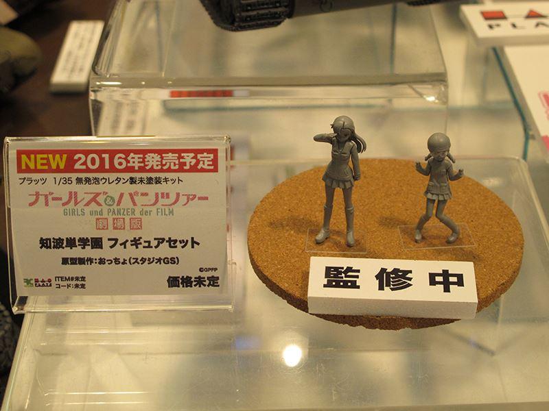 201605120006-静岡ホビーショー・ガルパン・プラモ (20)