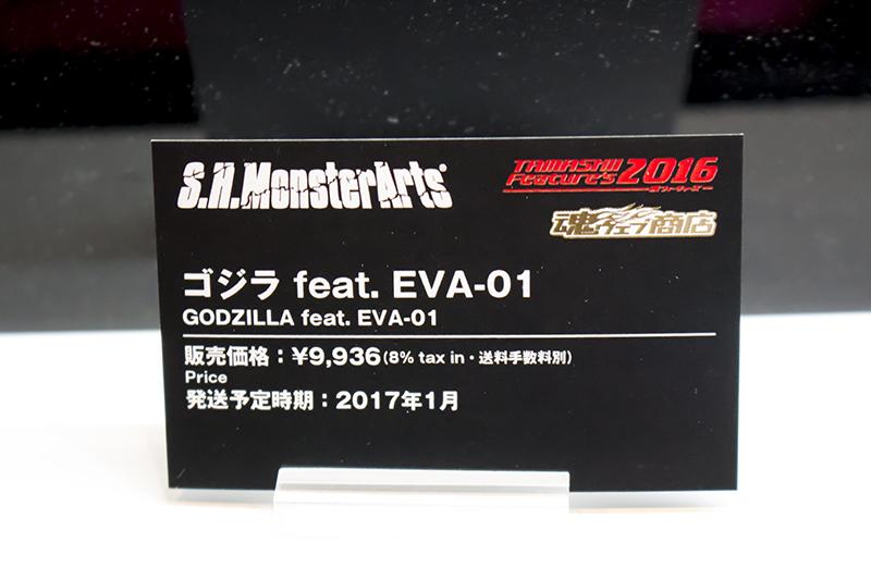 20160520000魂フィーチャーズ2016・ゴジラ Feat. EVA-01 (1)