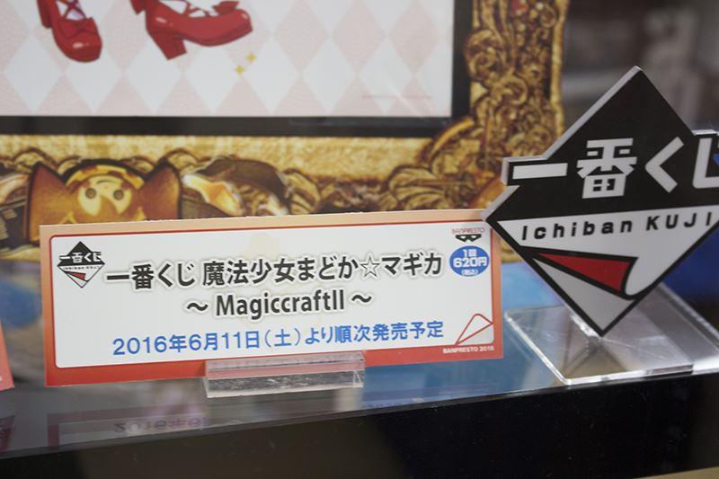 20160527・ボークス・まどマギ一番くじ (2)