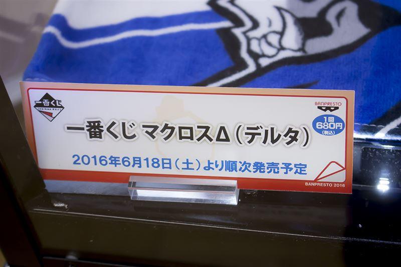 20160617-ボークスホビー天国-一番くじ マクロスΔ(デルタ) (3)