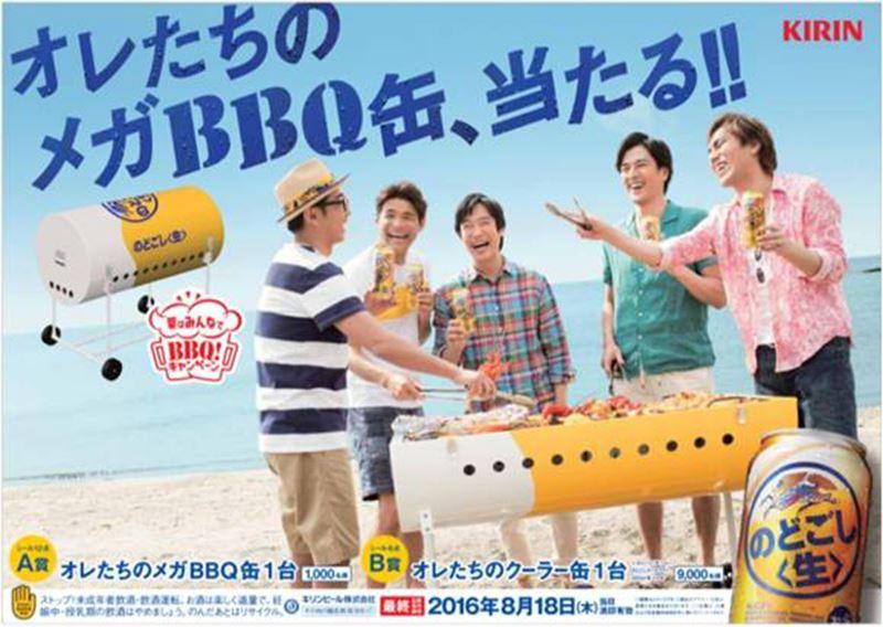 2016061920のどごし生 夏はみんなでメガBBQパークイベント (9)