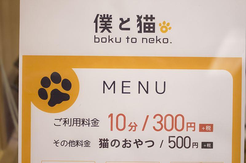 ▲料金システムは10分300円で、おやつは別途500円。