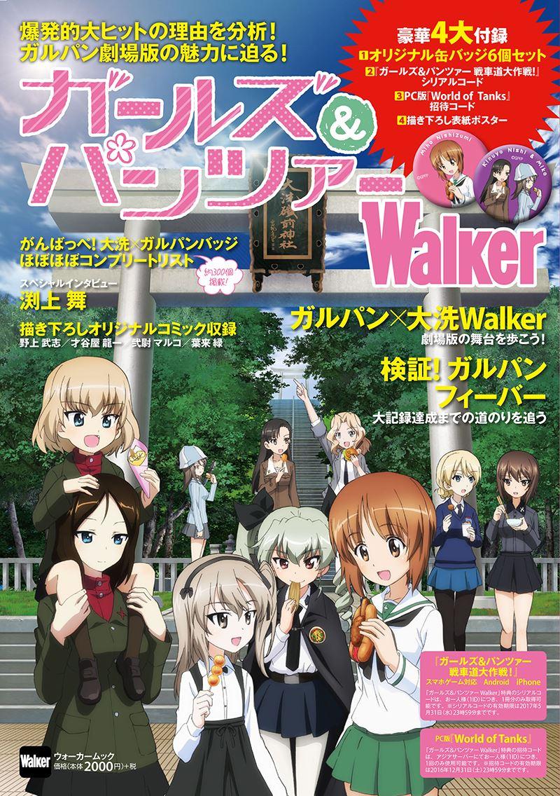 ガールズ&パンツァーWalker (2)