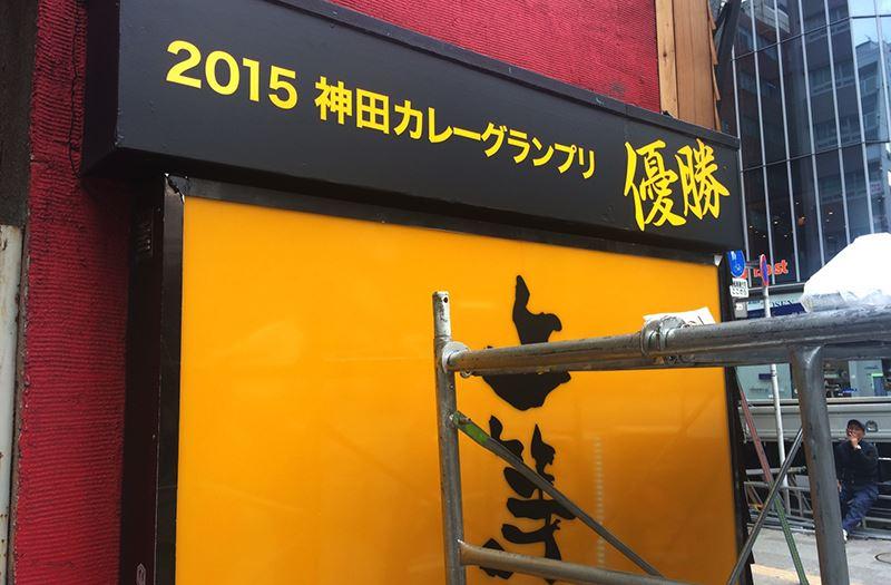 20160614上等カレー秋葉原店オープン (1)