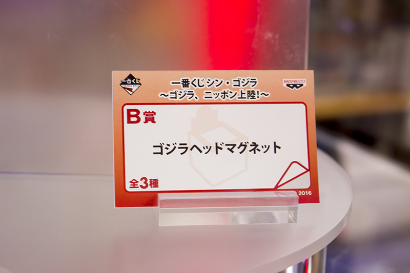 一番くじシン・ゴジラ展示 (8)