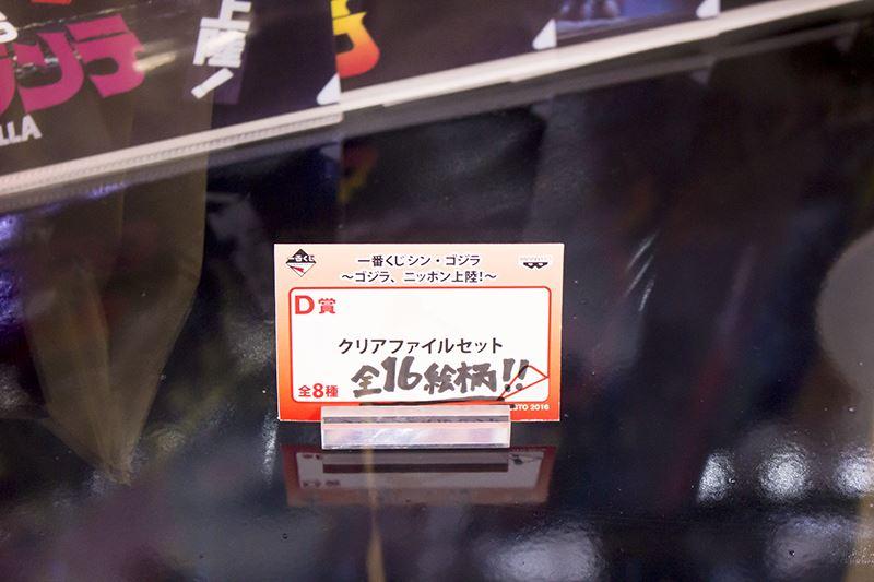 一番くじシン・ゴジラ展示 (12)