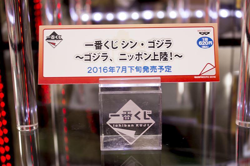 一番くじシン・ゴジラ展示 (1)