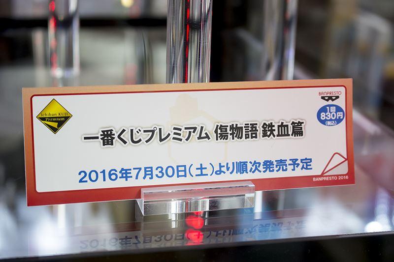 秋葉原・一番くじプレミアム 傷物語 鉄血篇 フィギュア展示 (1)