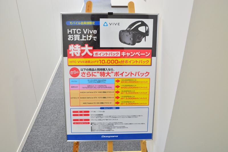 ▲『Vive』とPCを同時購入すると、最大3万のポイントバックが付くキャンペーンも実施中。